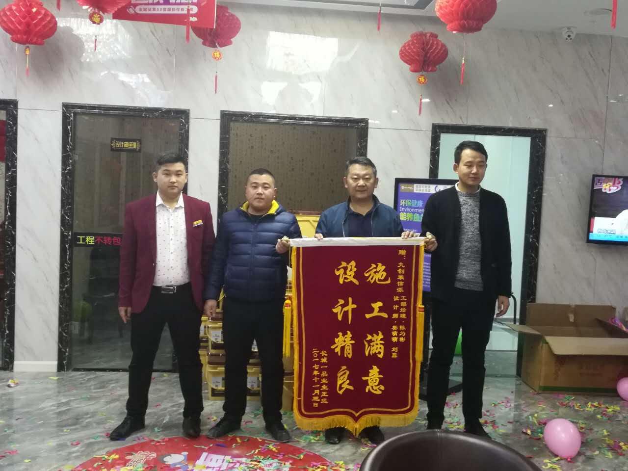 感谢长城一品王老师为泰安九创装饰送来锦旗!