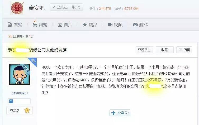 【曝光】泰安某小【公司】偷梁换柱,与业主玩文字游戏,材料货不对板!