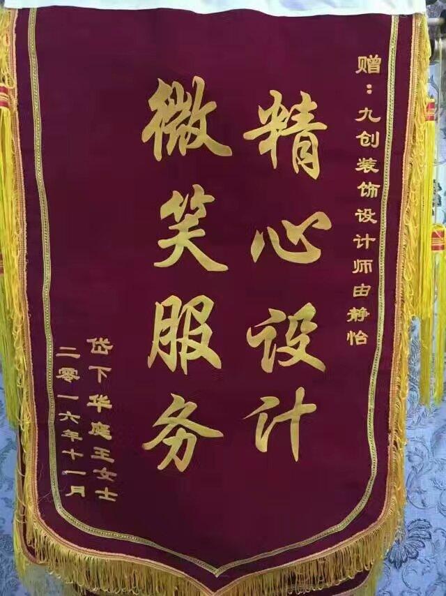 感謝岱下華庭3-西單元張老師、王老師給九創裝飾送來錦旗!2.jpg