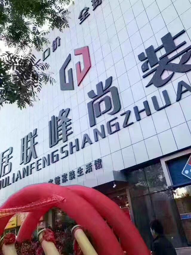 热烈庆祝北京通州居联峰尚开业大吉!