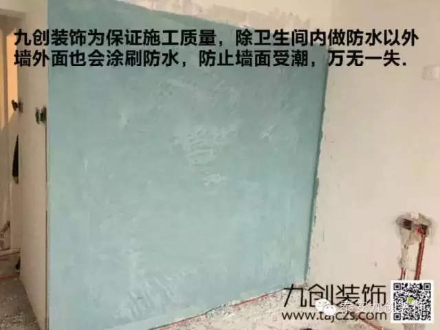 【反面教材】防水重于泰山,您家的防水合格吗?