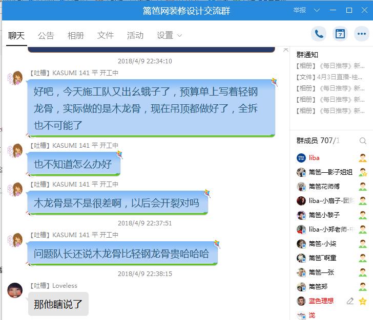 番茄社区安卓版下载QQ截图20180410092047.png