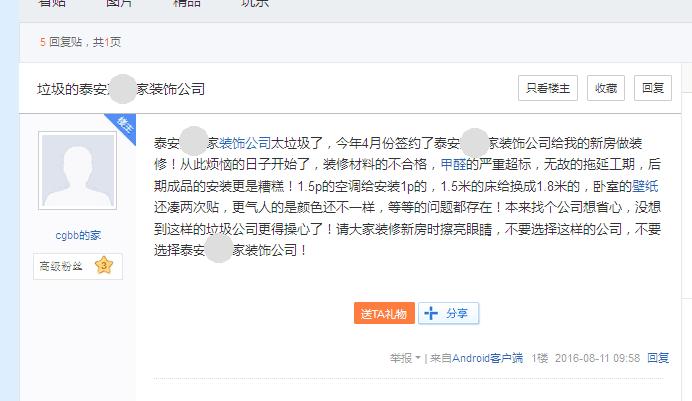 番茄社区安卓版下载QQ图片20160926171820.png